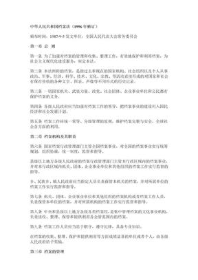 《中华人民共和国档案法》(1996年修订).doc