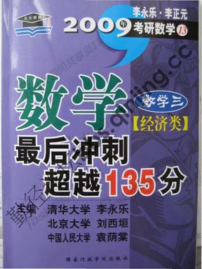 2009考研数学最后冲刺超越135分勤径论坛首发(数三完整版)【勤径论坛】1.pdf