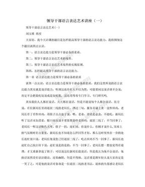 领导干部语言表达艺术讲座(一).doc