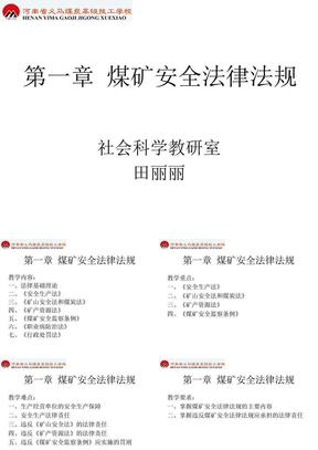 01法律法规-田丽丽.ppt
