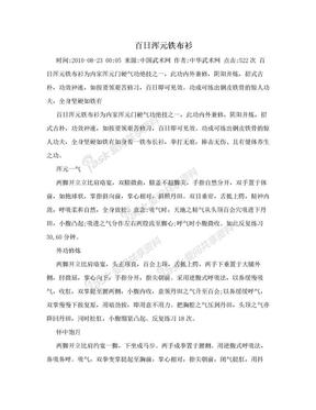 百日浑元铁布衫.doc
