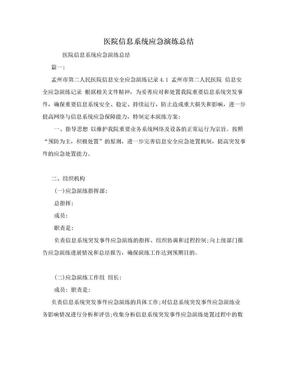 医院信息系统应急演练总结.doc