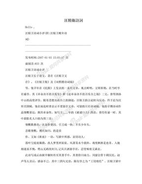 汪精衛詩詞.doc