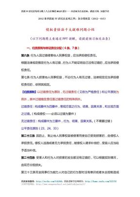 段波YY讲民法2012—015:侵权责任法十大疑难问题小结.doc