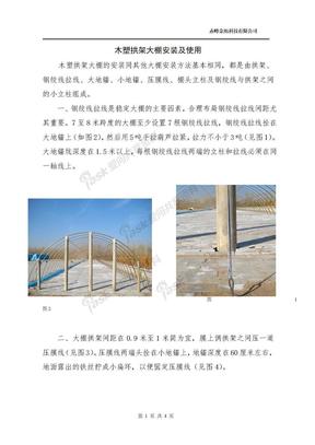 木塑拱架大棚安装及使用(说明书).doc