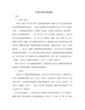 中国古代文论选读.doc