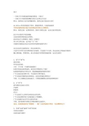 小丰现代汉语广告语法辞典.doc
