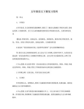 五年级语文下册复习资料.doc