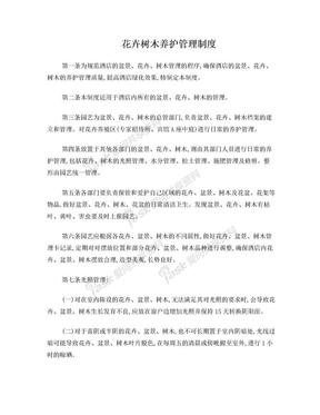 园艺花卉树木养护管理制度.doc