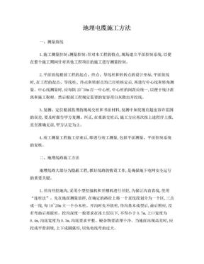 地埋电缆施工方法.doc