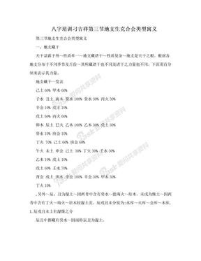 八字培训刁吉祥第三节地支生克合会类型寓义.doc