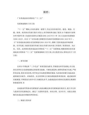 """广东省成品油分销体系""""十二五""""发展规划编制工作方案.doc"""