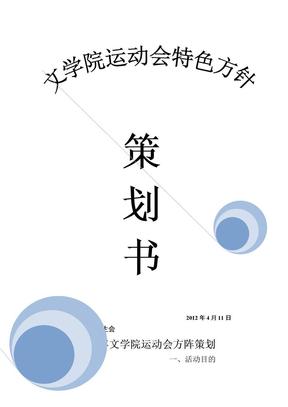 运动会方阵策划.doc