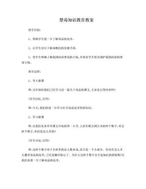 禁毒知识教育教案 (1).doc