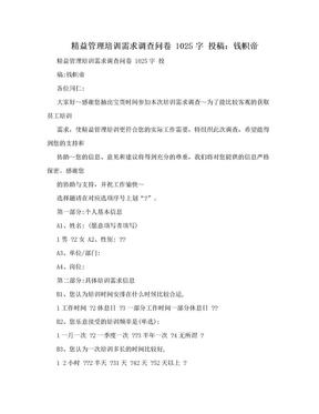 精益管理培训需求调查问卷 1025字 投稿:钱帜帝.doc