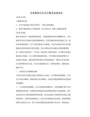 企业集团合并会计报表系统设计.doc