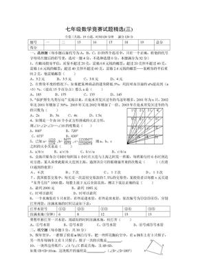 七年级数学竞赛试题精选(三).doc