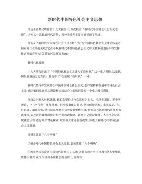 新时代中国特色社会主义思想.doc