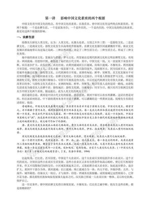 中国文化六讲.pdf