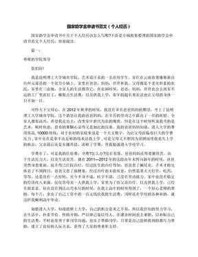 国家助学金申请书范文(个人经历).docx