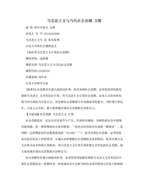 马克思主义与当代社会思潮 吴辉.doc