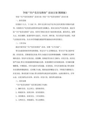 """争创""""共产党员先锋岗""""活动方案(精简版).doc"""