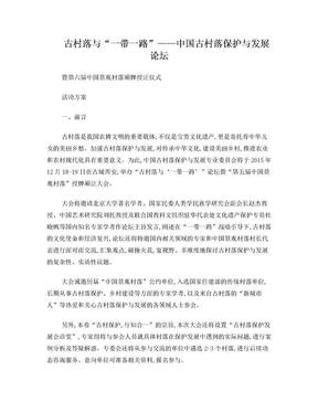 关于古村落年会方案.doc