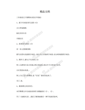 三年级语文下册期末试卷(沪教版).doc