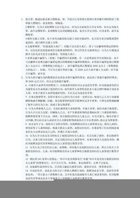 韩友谊老师根据张明楷的观点为大家整理的司法考试刑法资料