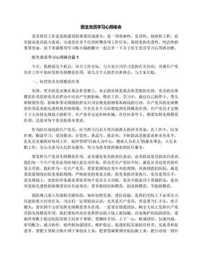 医生党员学习心得体会.docx