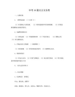 中考文言文精选中考文言文精选.doc