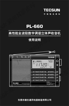 德生PL-660收音机说明书.pdf
