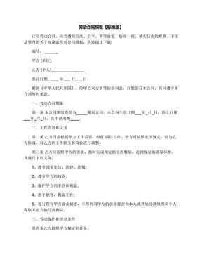 劳动合同模板【标准版】.docx