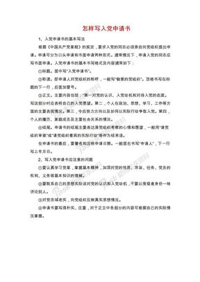入党申请书45-怎样写入党申请书(1).doc