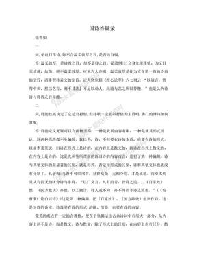 国诗答疑录.doc