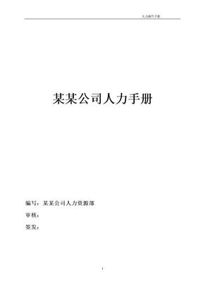 精装人力资源规划.doc
