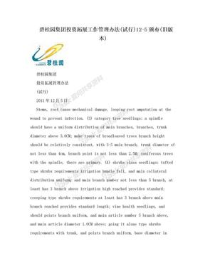 碧桂园集团投资拓展工作管理办法(试行)12-5颁布(旧版本).doc