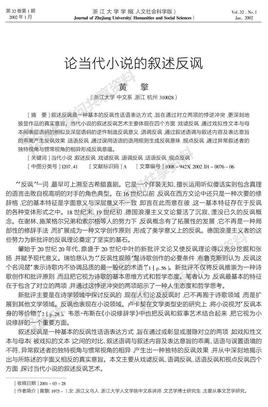 论当代小说的叙述反讽.pdf