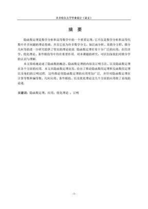 毕业论文:隐函数定理及其应用.doc