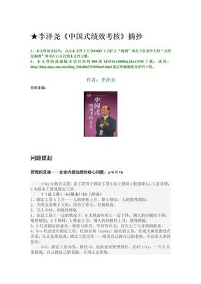 3-李泽尧著作《中国式绩效考核》摘抄.doc