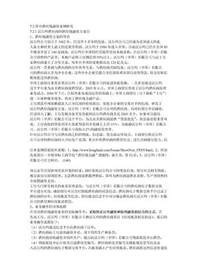 7[1].2国内供应链融资案例研究.doc