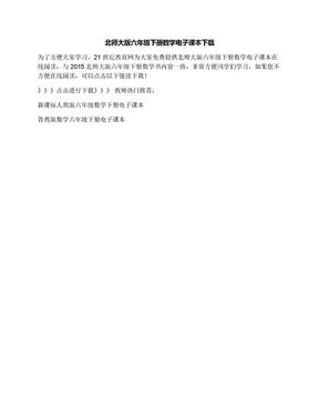北师大版六年级下册数学电子课本下载.docx