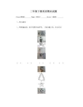 清华版小学二年级下册英语期末考试.doc