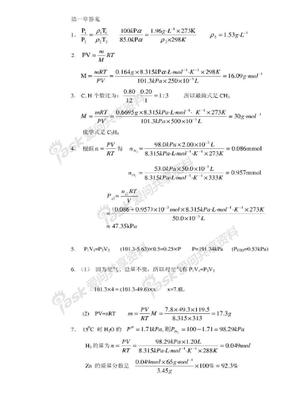 无机及分析化学答案全(南京大学)(第四版).pdf