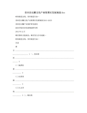 青田县石雕文化产业集聚区发展规划doc.doc