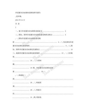 养老服务业标准体系框架研究报告.doc