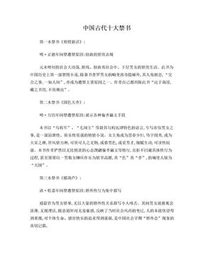中国古代十大禁书.doc