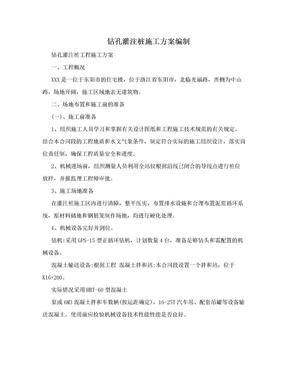 钻孔灌注桩施工方案编制.doc