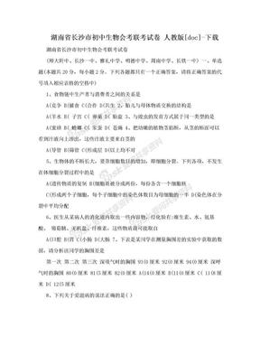 湖南省长沙市初中生物会考联考试卷 人教版[doc]-下载.doc