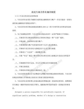 农民专业合作社规章制度.doc